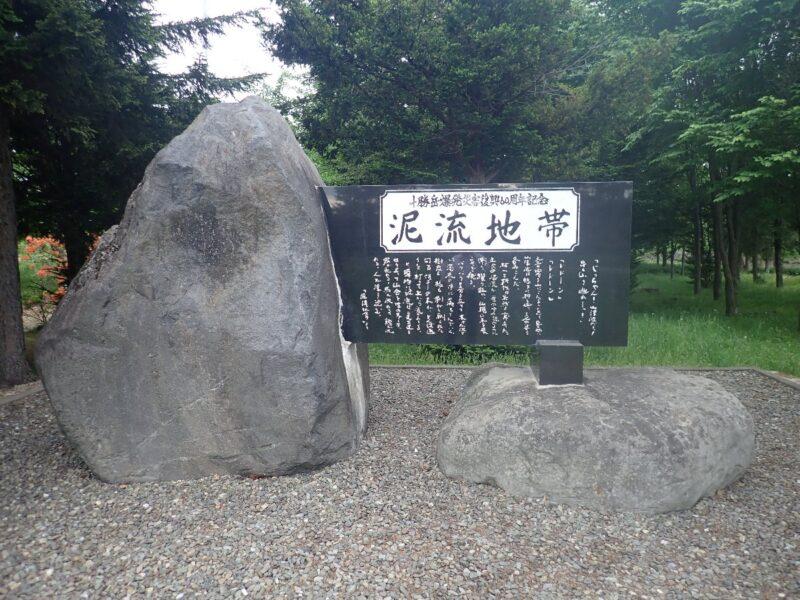 【上富良野町】泥流地帯三浦綾子文学碑