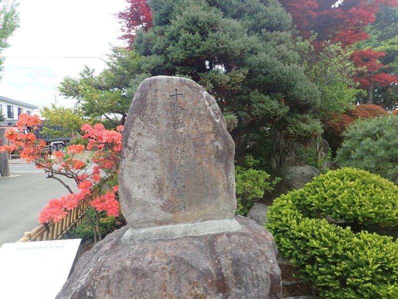 【上富良野町】十勝岳爆発惨死者碑