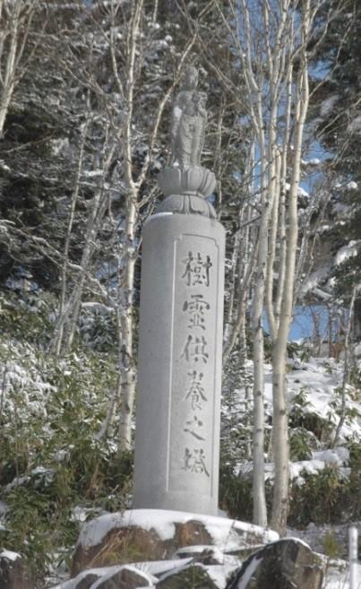 【北見市】樹霊供養之塔