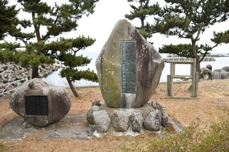 【知内町】復興記念碑