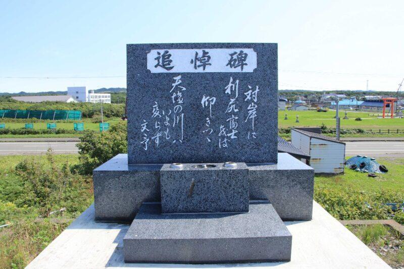 【天塩町】追悼碑