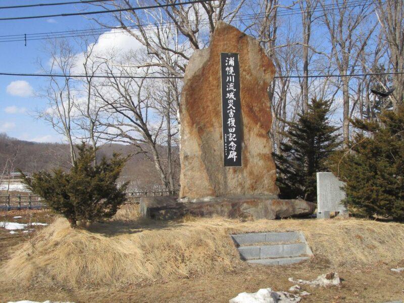 【浦幌町】浦幌川流域災害復旧記念碑